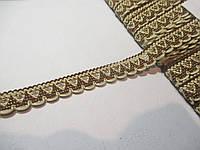 Тесьма декоративная  з люрексовою ниткою 1 см коричнева з кремовим, фото 1