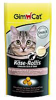 Сырные шарики Gimcat Käse-Rollis для кошек для здоровья шерсти и кожи, 80 шт