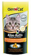 Сырные шарики Gimcat Käse-Rollis для кошек мультивитамин, 80 шт