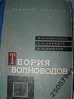 """Б.Машковцев """"Теория волноводов"""""""