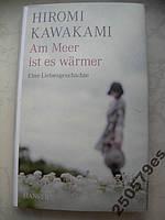 Hiromi Kawakami Am Meer ist es warmer (немец.язык)