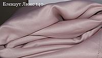 Ткань блекаут однотонный  140, Турция