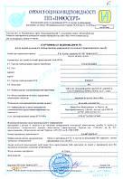 Сертификация транспортных средств (авто) для постановки на учет в ГАИ