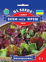 Семена Салат Бэйби Микс цветной 5 г