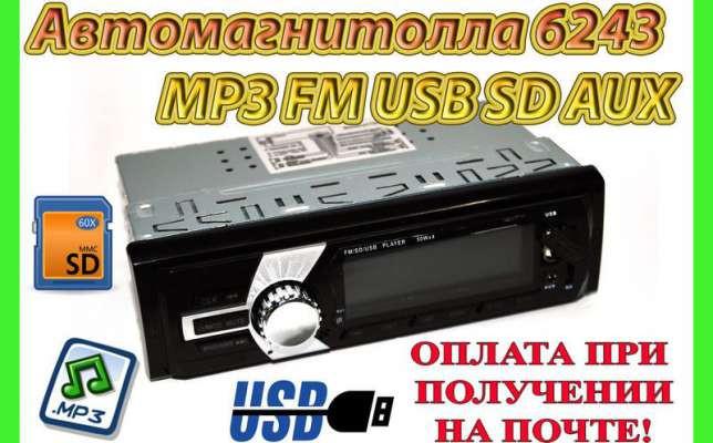 Автомагнитола 6243 MP3/SD/USB/AUX/FM