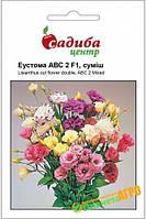 """Семена  цветов Эустомы ABC 2  F1 смесь, 10 шт, """"Пан Американ"""", Нидерланды."""