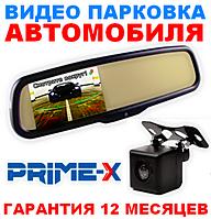 "Комплект видеопарковки автомобиля ""Prime-X"" 043/101 plus, (4,3"") /система видеопарковки/парковочная система/"