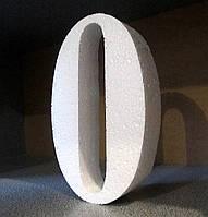"""Цифра из пенопласта """"0"""", высота 25 см"""
