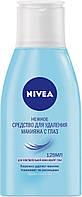 Нежное средство для удаления макияжа с глаз от Nivea. (125 мл.)