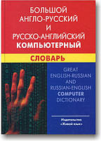 Большой англо-русский и русско-английский компьютерный словарь