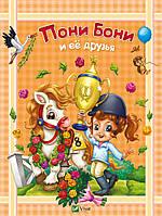 Сказка для детей Пони Бони и ее друзья (рус)