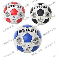 Мяч футбольный Official 2500-20A, размер 5, полиуретан, 4 слоя защиты, 32 панели, 3 цвета, вес 420 грамм