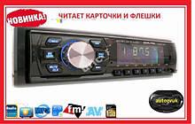 Автомагнітола Alpine-1073U USB,SD,FM,AUX,гарантія,пульт)