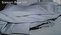 Ткань блекаут однотонный серый  117, Турция