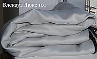 Ткань блекаут однотонный   101, Турция