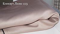 Ткань блекаут однотонный  бежевый  103, Турция
