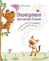 Оповідання про песика й кицю Книга дітям
