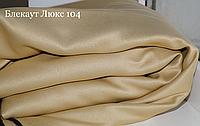 Ткань блекаут однотонный 104, Турция