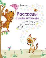 Рассказы о щенке и кошечке Книга детям