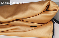 Ткань блекаут однотонный люкс 105 , Турция