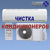 Чистка кондиционеров в Харькове