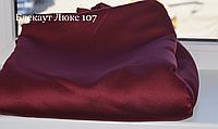 Ткань блекаут однотонный люкс 107 , Турция