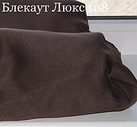 Ткань блекаут однотонный люкс 108 , Турция