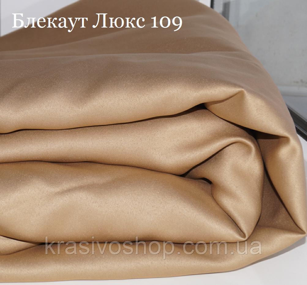 Ткань блекаут однотонный люкс 109 , Турция