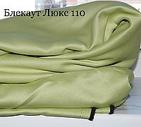 Ткань блекаут однотонный люкс 110 , Турция
