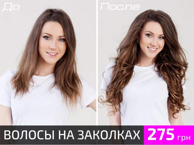 Искусственные волосы на заколках от 275 грн, фото 1