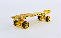 Скейтборд пластиковый Penny TONED GOLD 22in металлизированная дека  (золото)