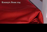 Ткань блекаут однотонный люкс 114 , Турция