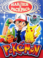 """Раскраска а5 """"Pokemon"""" с наклейками, фото 1"""