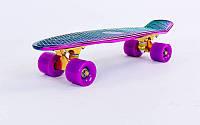 Скейтборд пластиковый Penny TONED MIXCOLOR 22in металлизированная дека