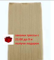 Накладные волосы  на клипсах,трессы 60 см цвет блонд