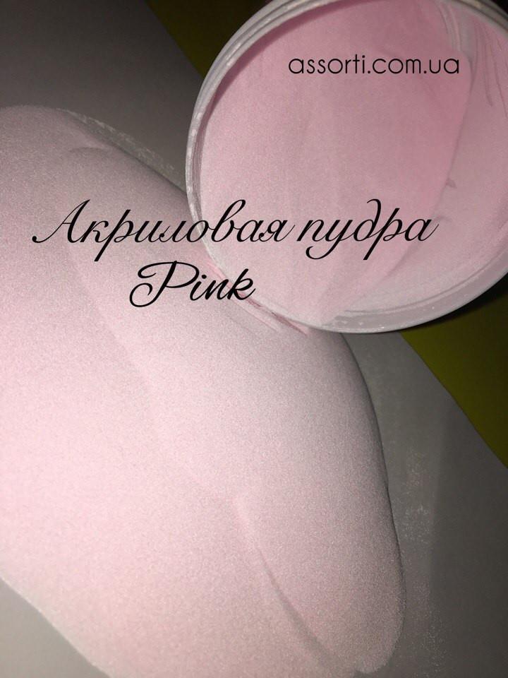 Мелкодисперстная акриловая пудра розовая, фасовка 10 г
