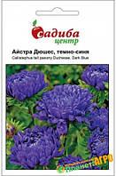 """Семена цветов Астра """"Дюшес"""" темно-синяя, однолетнее, 5 г, """"Хем Заден"""", Нидерланды."""