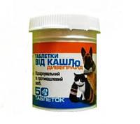 Таблетки от кашля для собак и кошек Дивопрайд 50 табл.