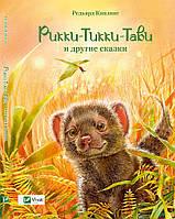 Сказки для детей Рикки-Тикки-Тави и другие сказки