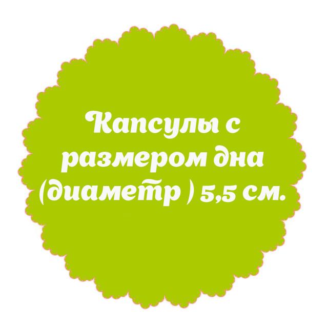 Диаметр дна 5,5 см.