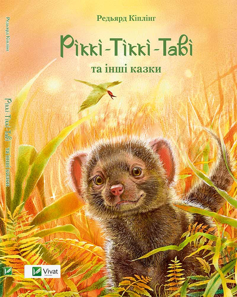 Казки дітям Ріккі-Тіккі-Таві та інші казки