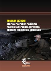 Правила безпеки під час розробки родовищ рудних та нерудних корисних копалин підземним способом