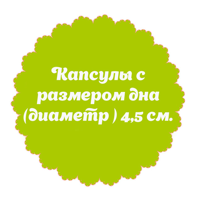Диаметр дна 4,5 см.