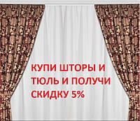 Шторы с рисунком  для гостинной,спальни не дорого