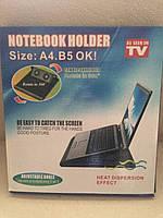 Подставка для ноутбука Notebook Holder (Холдер)