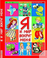 Энциклопедии для детей  Я и мир вокруг меня