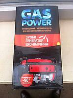 Редуктор газовый для бензинового генератора 4-7 квт GAS POWER