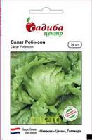 Семена салата Робинсон 30 шт