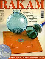 "Журнал по рукоделию ""RAKAM""  март  2008"