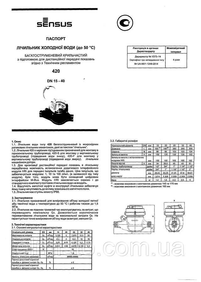 """Паспорт счетчика воды Сенсус 420 Q3 10,0 (dy 32) 1 1/4"""""""